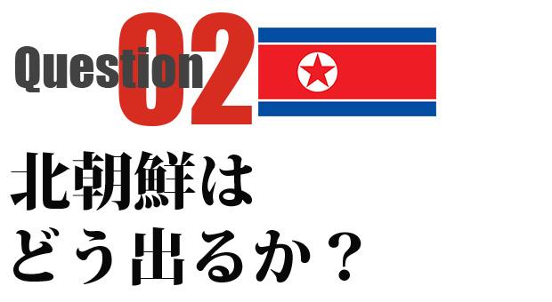 Chapter 02 北朝鮮はどう出るか?